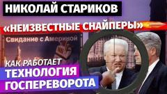 Николай Стариков. «Неизвестные снайперы» – как работает технология госпереворота от 05.10.2021