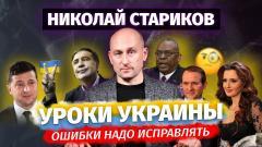 Николай Стариков. Уроки Украины: ошибки надо исправлять от 21.10.2021