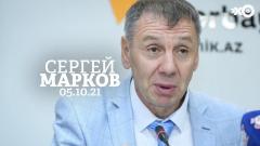 Персонально ваш. Сергей Марков от 05.10.2021
