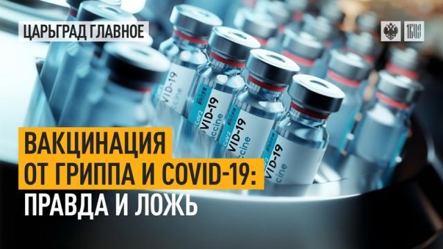 Царьград. Главное 07.10.2021. Вакцинация от гриппа и COVID-19: правда и ложь