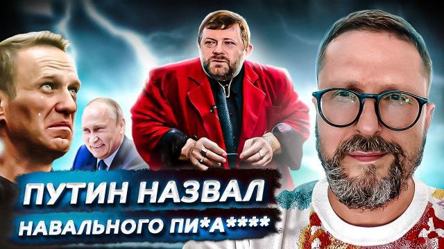 "Анатолий Шарий 06.10.2021. Путин назвал Навального ""п**аром"""