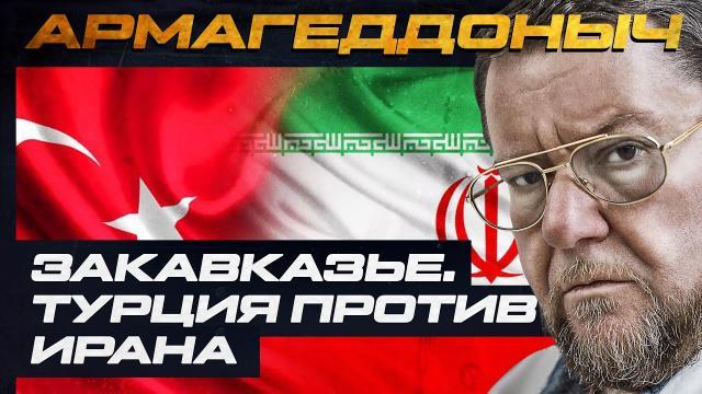 Соловьёв LIVE 12.10.2021. Закавказье. Турция против Ирана. Старые и новые империи. АРМАГЕДДОНЫЧ