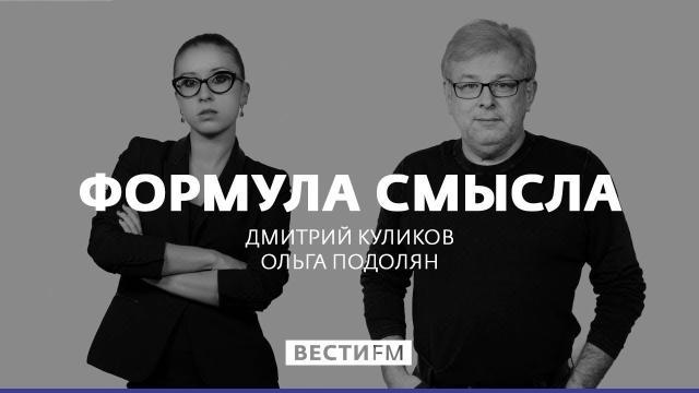 Формула смысла с Дмитрием Куликовым 11.10.2021