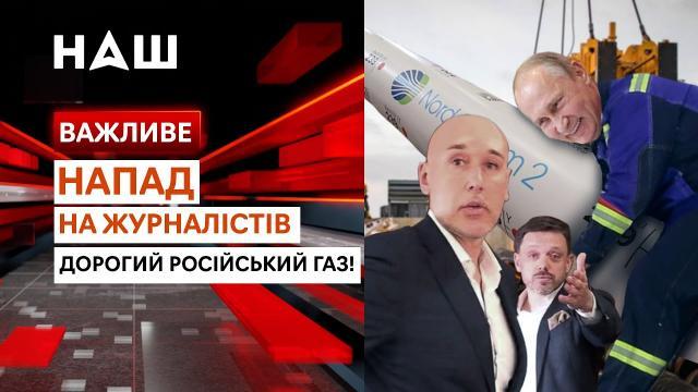 """НАШ 06.10.2021. Важное. Нападение на журналистов """"Схем"""". Дорогой российский газ"""