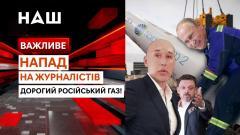 """НАШ. Важное. Нападение на журналистов """"Схем"""". Дорогой российский газ от 06.10.2021"""