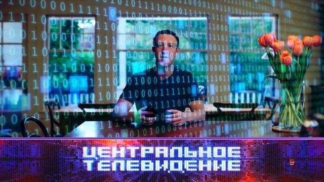 Центральное телевидение с Вадимом Такменёвым 09.10.2021