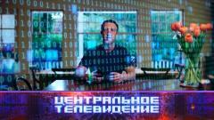 Центральное телевидение от 09.10.2021