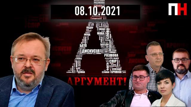 """Первый Независимый 08.10.2021. """"Аргумент"""". Андрей Ермолаев"""