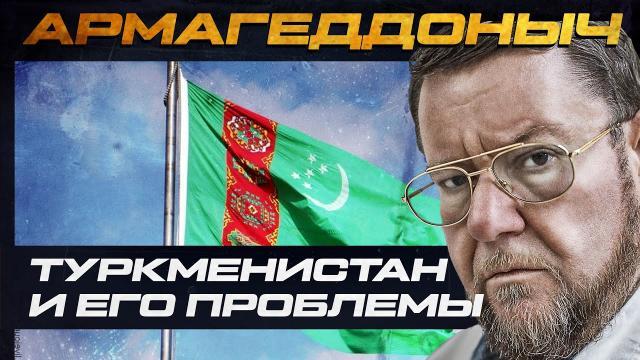 Соловьёв LIVE 14.10.2021. Туркменистан. Страна и её проблемы. АРМАГЕДДОНЫЧ