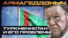 Соловьёв LIVE. Туркменистан. Страна и её проблемы. АРМАГЕДДОНЫЧ от 14.10.2021