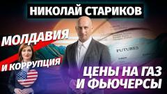 Николай Стариков. Молдавия и коррупция, цены на газ и фьючерсы от 10.10.2021