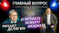 Николай Стариков. Михаил Делягин о проекте нового бюджета от 20.10.2021