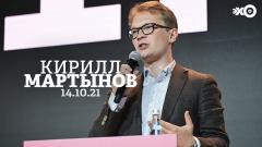 Персонально ваш. Кирилл Мартынов от 14.10.2021