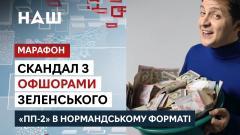 """Марафон. Оффшоры Зеленского. Украина хочет обсудить """"СП-2"""" в нормандском формате"""