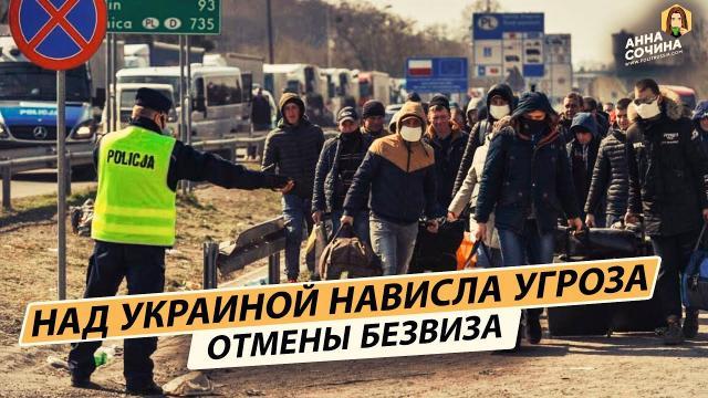 Политическая Россия 08.10.2021. ЕС грозит Украине потерей безвиза из-за постоянных нарушений
