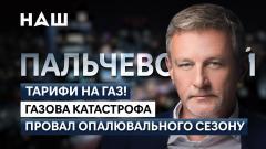 НАШ. Пальчевский о смерти Полякова, статье Медведева и встречи Зеленского с Путиным от 13.10.2021