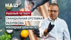 Рыбный четверг. Спивак! Скандальная отставка Разумкова. Рекордная цена на газ