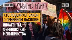 Шафран. Кто лоббирует закон о семейном насилии: иноагенты, феминистки, меньшинства от 14.10.2021