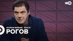 Особое мнение. Кирилл Рогов от 15.10.2021