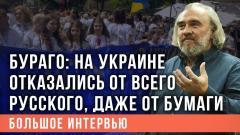 Украина РУ. Бураго: на Украине отказались от всего русского, даже от бумаги от 26.10.2021