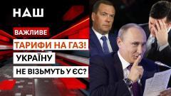 Важное. Тарифный КРИЗИС: Как Украина переживет зиму? Зеленский в Трускавце