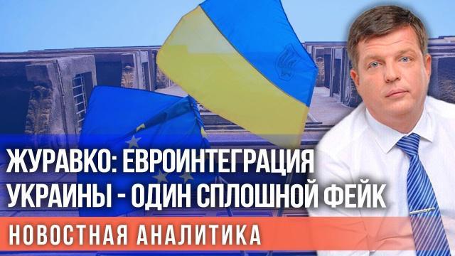 Украина РУ 12.10.2021. Один сплошной фейк: Журавко объяснил смысл интеграционных саммитов для страны