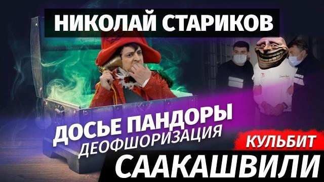 Николай Стариков 06.10.2021. Досье Пандоры, деофшоризация и кульбит Саакашвили