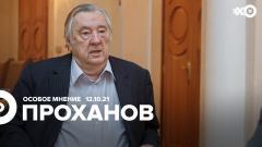 Особое мнение. Александр Проханов 12.10.2021