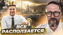 Анатолий Шарий. Узурпация и развал от 05.10.2021