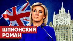 «Лучи западного кураторства». Захарова обвинила Британию во вмешательстве в дела России