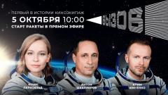LIVE. Вызов. Первый в истории киноэкипаж: старт ракеты от 05.10.2021