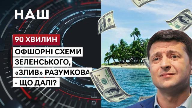 НАШ 05.10.2021. 90 минут. Чем закончится скандал с оффшорами Зеленского? Освобождение Разумкова