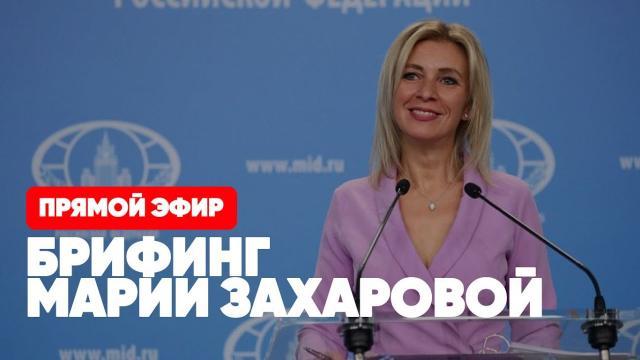 Соловьёв LIVE 07.10.2021. Брифинг официального представителя МИД РФ Марии Захаровой