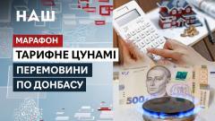 НАШ. Марафон. Украину накрывает тарифное цунами? Раскачивание переговоров по Донбассу от 13.10.2021