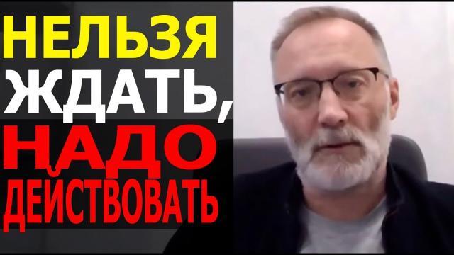 Сергей Михеев 14.10.2021. Нельзя ждать! Надо действовать! Переориентация рынка Европы. Не дойдёт ли до горячей войны