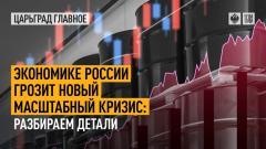 Царьград. Главное. Экономике России грозит новый масштабный кризис: разбираем детали от 05.10.2021