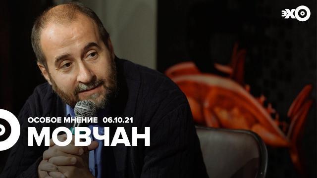 Особое мнение 06.10.2021. Андрей Мовчан