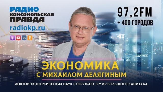 Радио «Комсомольская правда» 11.10.2021. Михаил Делягин. Экономика