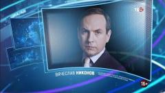 Право знать. Вячеслав Никонов от 09.10.2021
