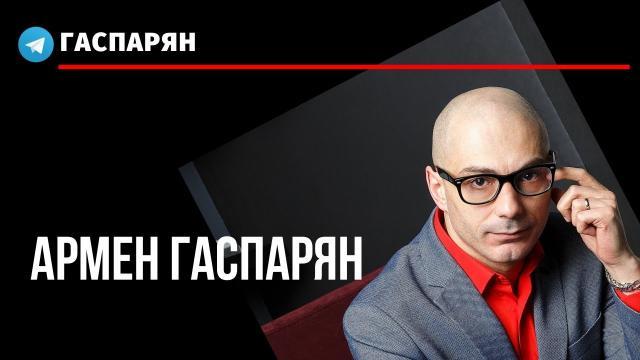 Армен Гаспарян 09.10.2021. Обнобеленный Муратов