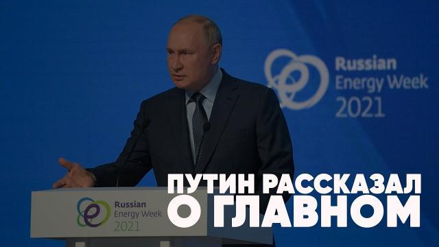 Полный контакт с Владимиром Соловьевым 14.10.2021. Путин рассказал о главном. Итоги визита Нуланд. Табу на ядерный удар