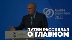 Полный контакт. Путин рассказал о главном. Итоги визита Нуланд. Табу на ядерный удар от 14.10.2021