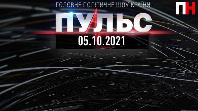 """Первый Независимый 05.10.2021. Ток-шоу """"Пульс"""""""