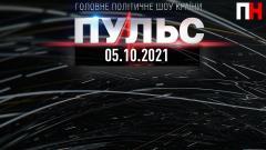 """Первый Независимый. Ток-шоу """"Пульс"""" от 05.10.2021"""