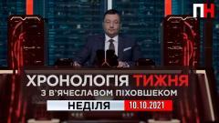 """Первый Независимый. """"Хронология недели"""" с Вячеславом Пиховшеком от 10.10.2021"""