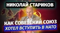 Николай Стариков. Как Советский Союз хотел вступить в НАТО от 19.10.2021