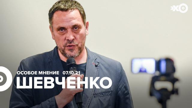 Особое мнение 07.10.2021. Максим Шевченко