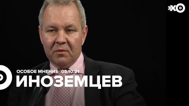Особое мнение 05.10.2021. Владислав Иноземцев