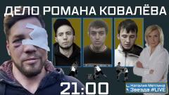 Звезда LIVE. Дело Романа Ковалёва от 11.10.2021