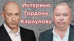 У Караулова. Самый опасный человек в окружении Путина, Зеленский, РПЦ, интервью с Пугачевым